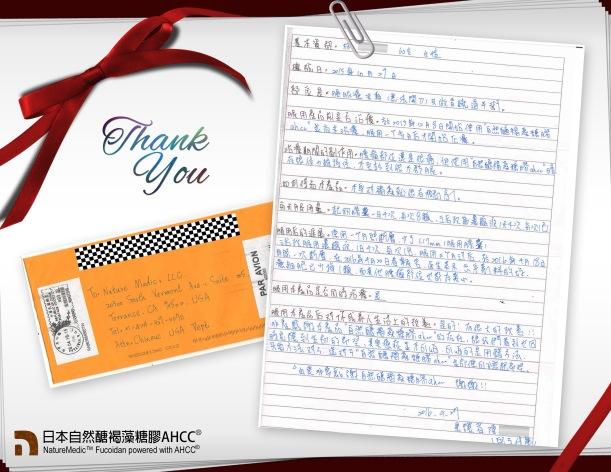 Testimonial Taiwan Ms. Lin