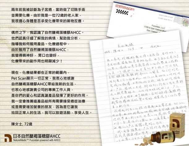 Ms. Cheng Jie - Uterus Cancer Testimonial