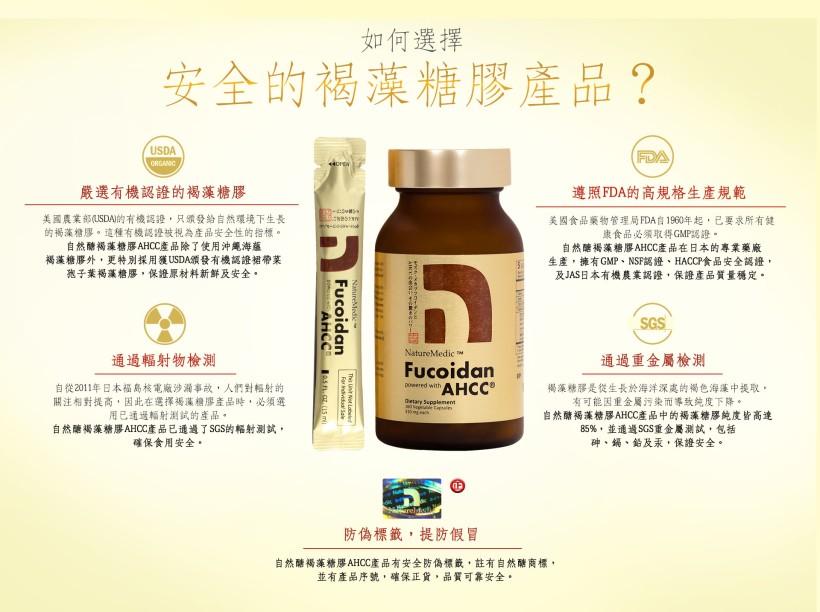 HowToSelectTheSafeProduct_Chinese fontArtboard 1