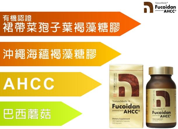Fucoidan AHCC-02