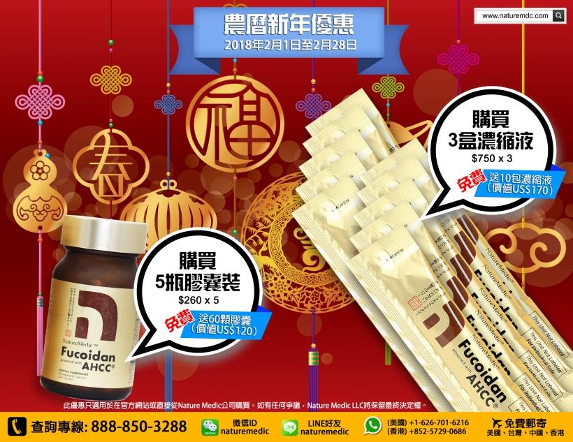 2018 CNY Promotion (3)