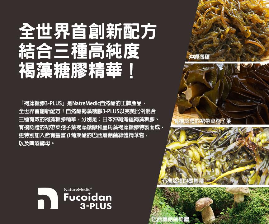 3Plus Fucoidan-01