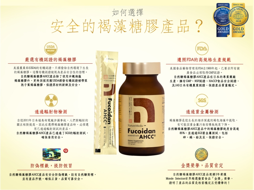 Fucoidan AHCC - Safe Product Flyer-01
