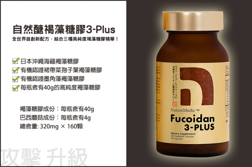 3-Plus Fucoidan-05