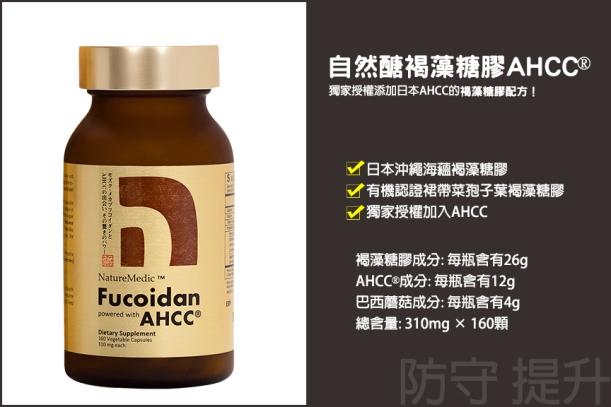 Fucoidan AHCC-05