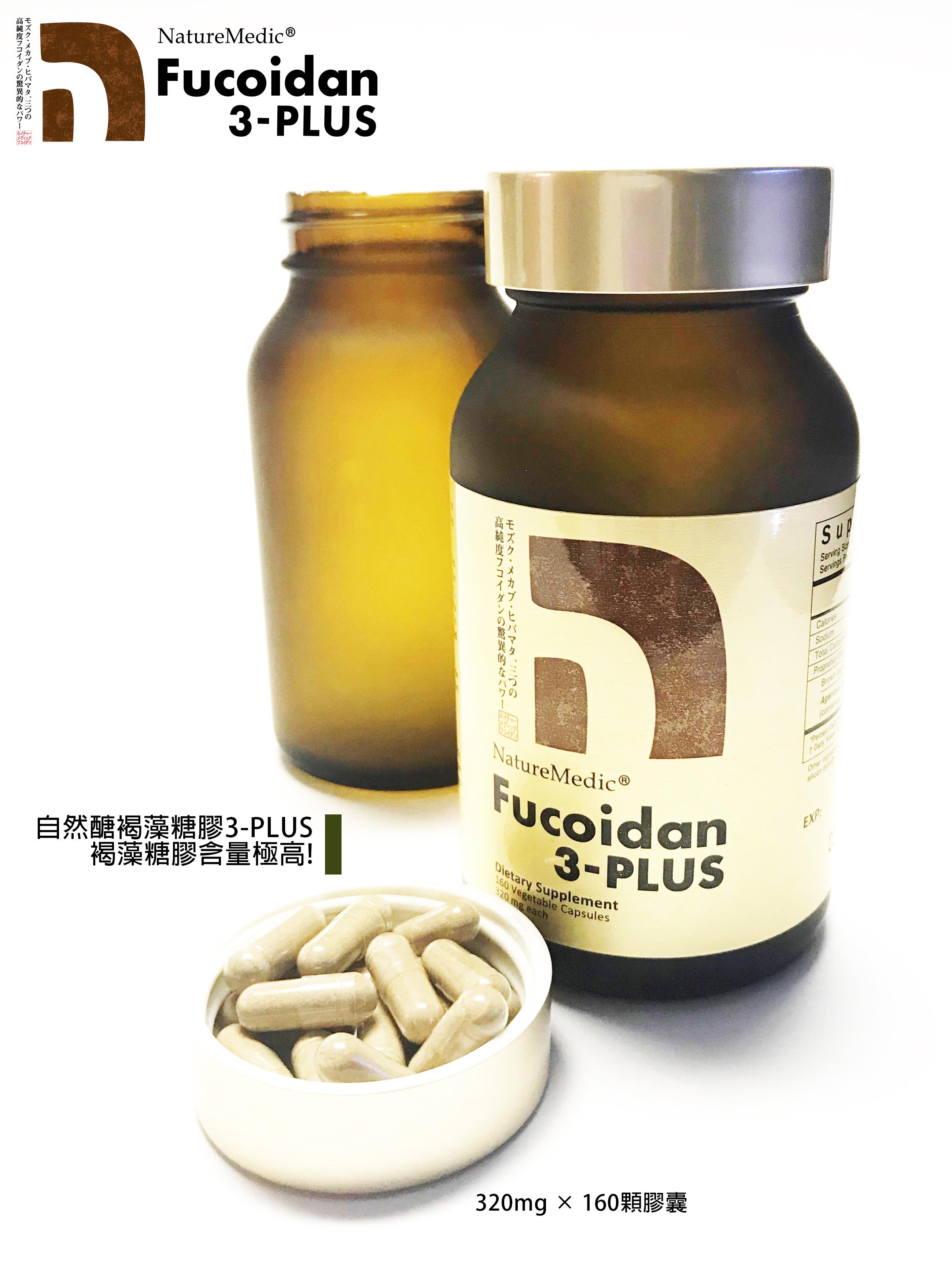 3-Plus Fucoidan-12