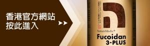 3Plus banner_HK