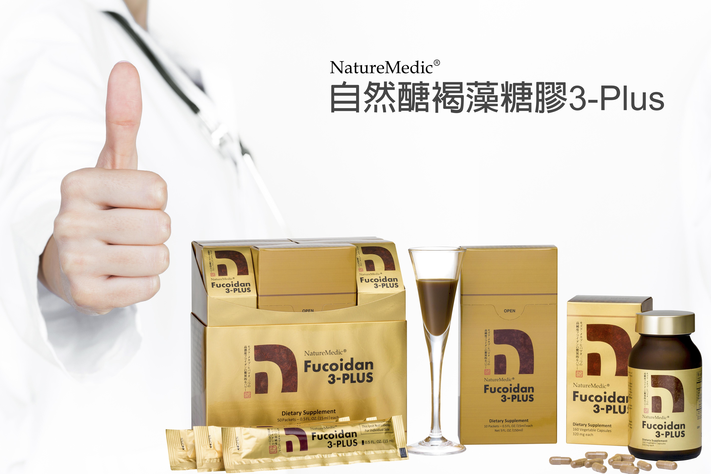 NatureMedic 3Plus-01