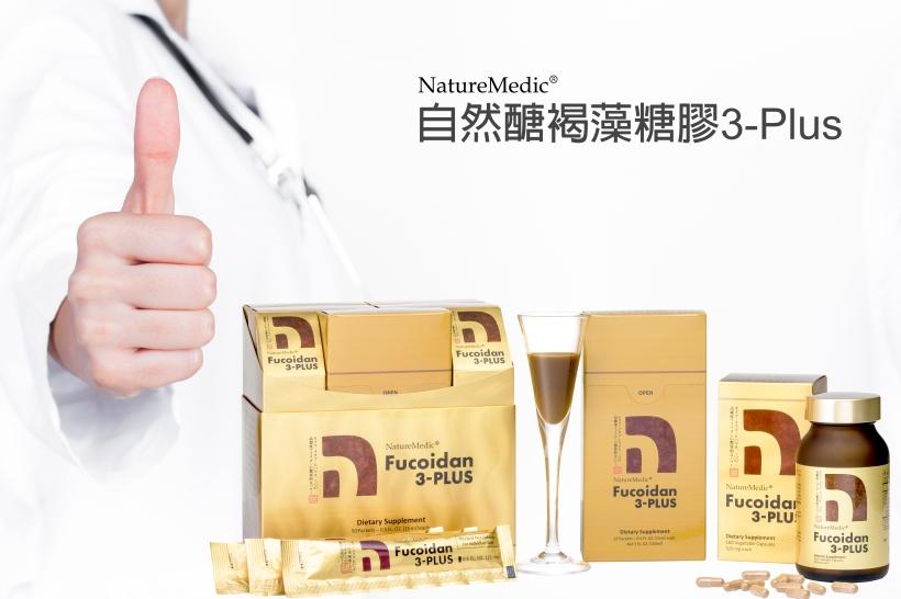 NatureMedic 3Plus-01.jpg