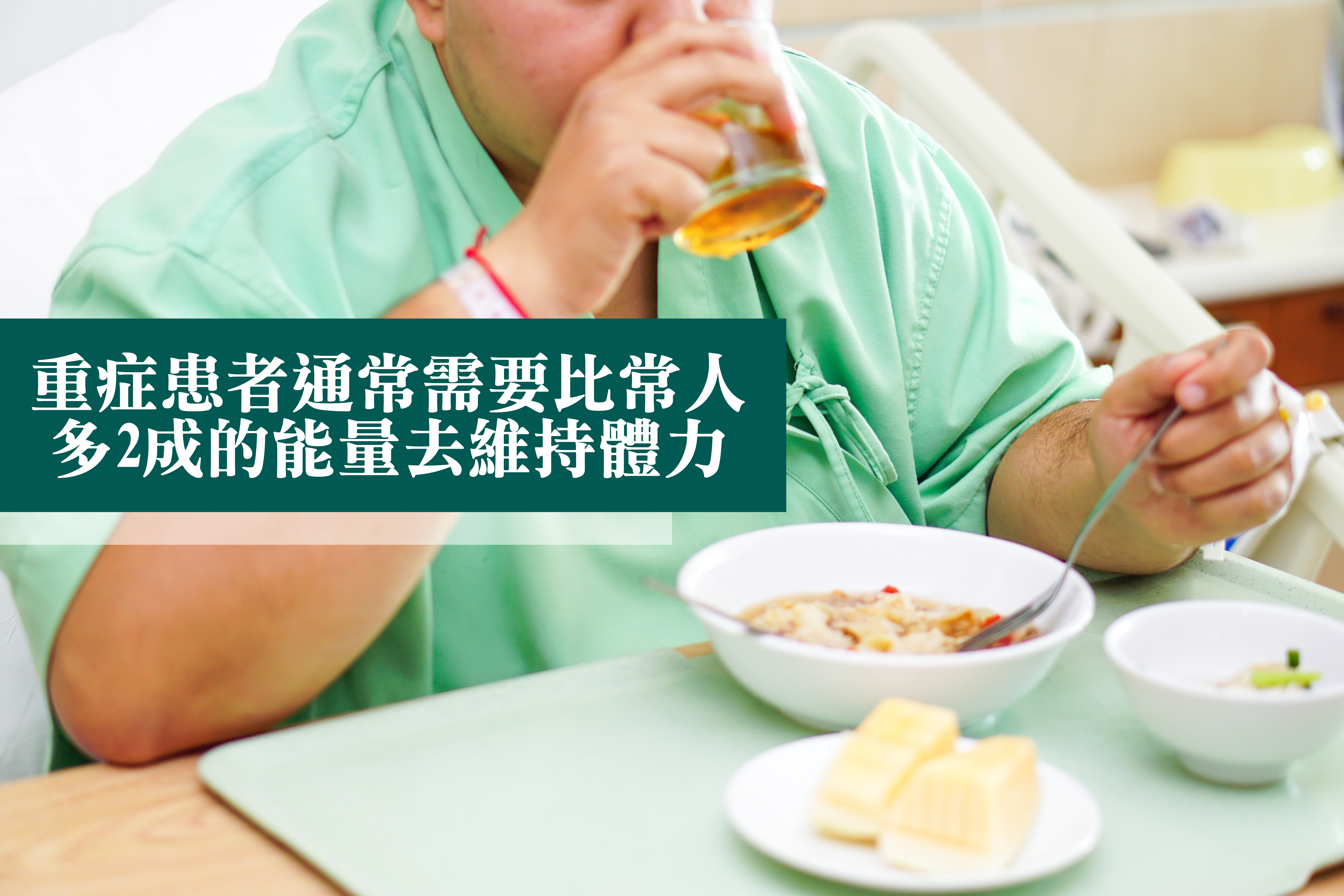 Nutrition and Patient-01.jpg