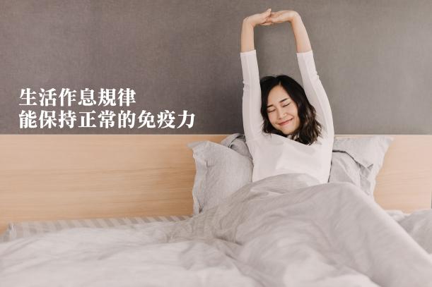 Sleep and Immune-07.jpg