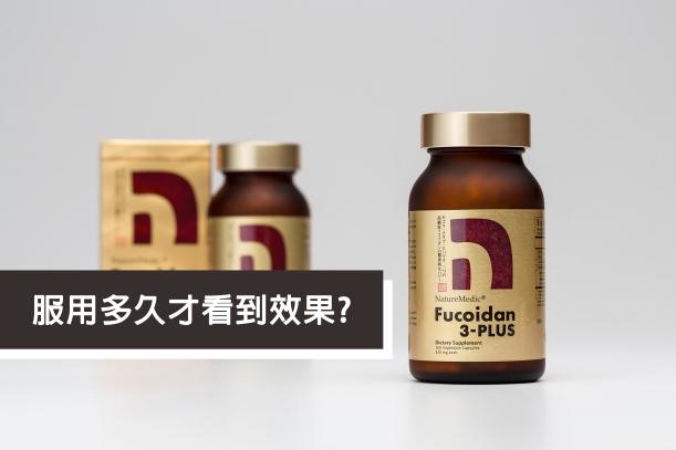 Fucoidan 3-Plus-01