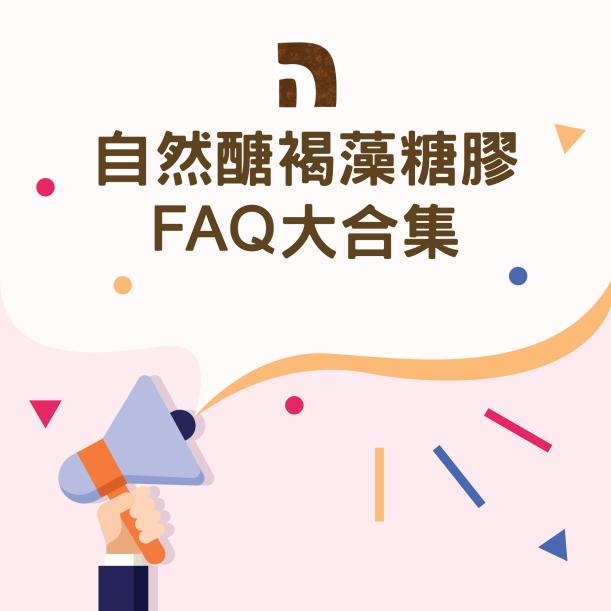 Fucoidan FAQ-01